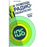 """Журнал """"В помощь радиолюбителю"""", 106.1990"""