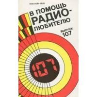 """Журнал """"В помощь радиолюбителю"""", 107.1990"""
