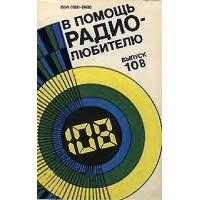 """Журнал """"В помощь радиолюбителю"""", 108.1990"""