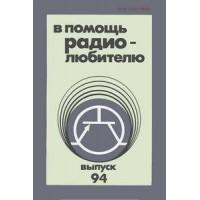 """Журнал """"В помощь радиолюбителю"""", 94.1986"""