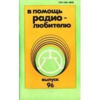 """Журнал """"В помощь радиолюбителю"""", 96.1987"""
