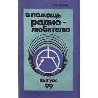 """Журнал """"В помощь радиолюбителю"""", 99.1987"""
