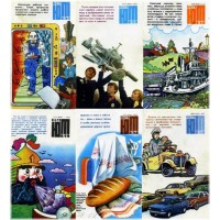 Журнал 'Юний технік', 1986 рік