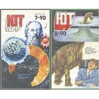 Журнал 'Юний технік', 1990 рік
